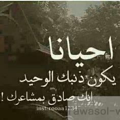 شعر عن صدق المشاعر ابيات شعر عن صدق المشاعر 2017 Arabic Quotes Arabic Poetry Words