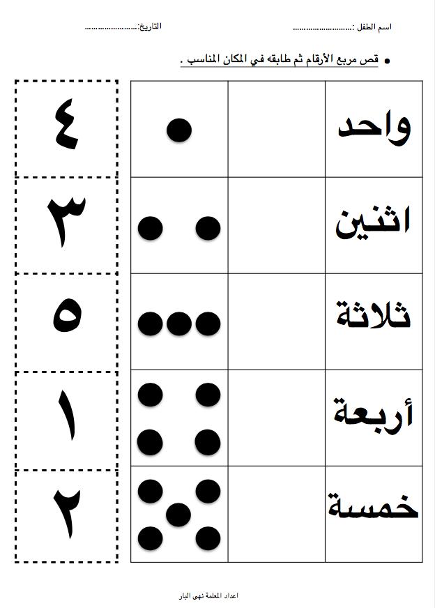 ورقة عمل قص ولصق الأرقام رياضيات أرقام تطابق ورقة عمل Learning Arabic Arabic Kids Education Math
