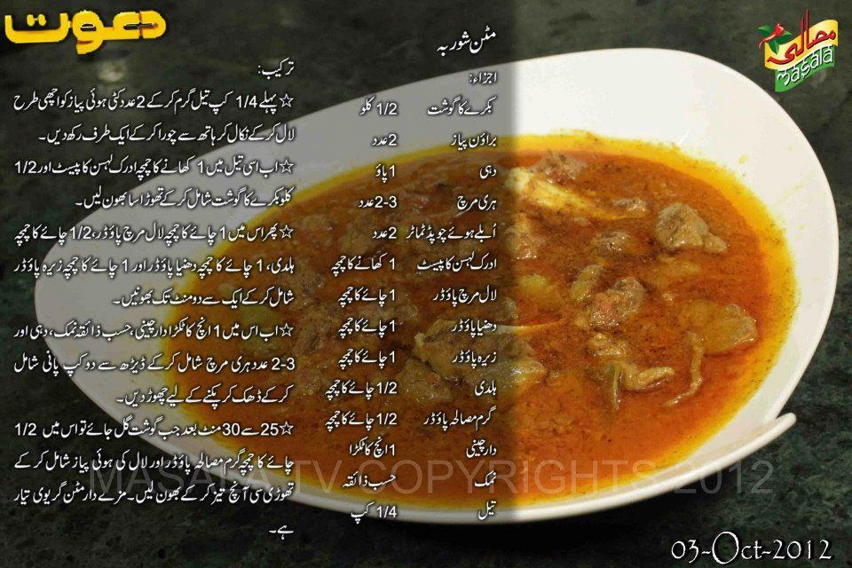 Mutton shorba recipes pinterest masala recipe pakistani mutton shorba souppakistani food recipesmasala forumfinder Gallery