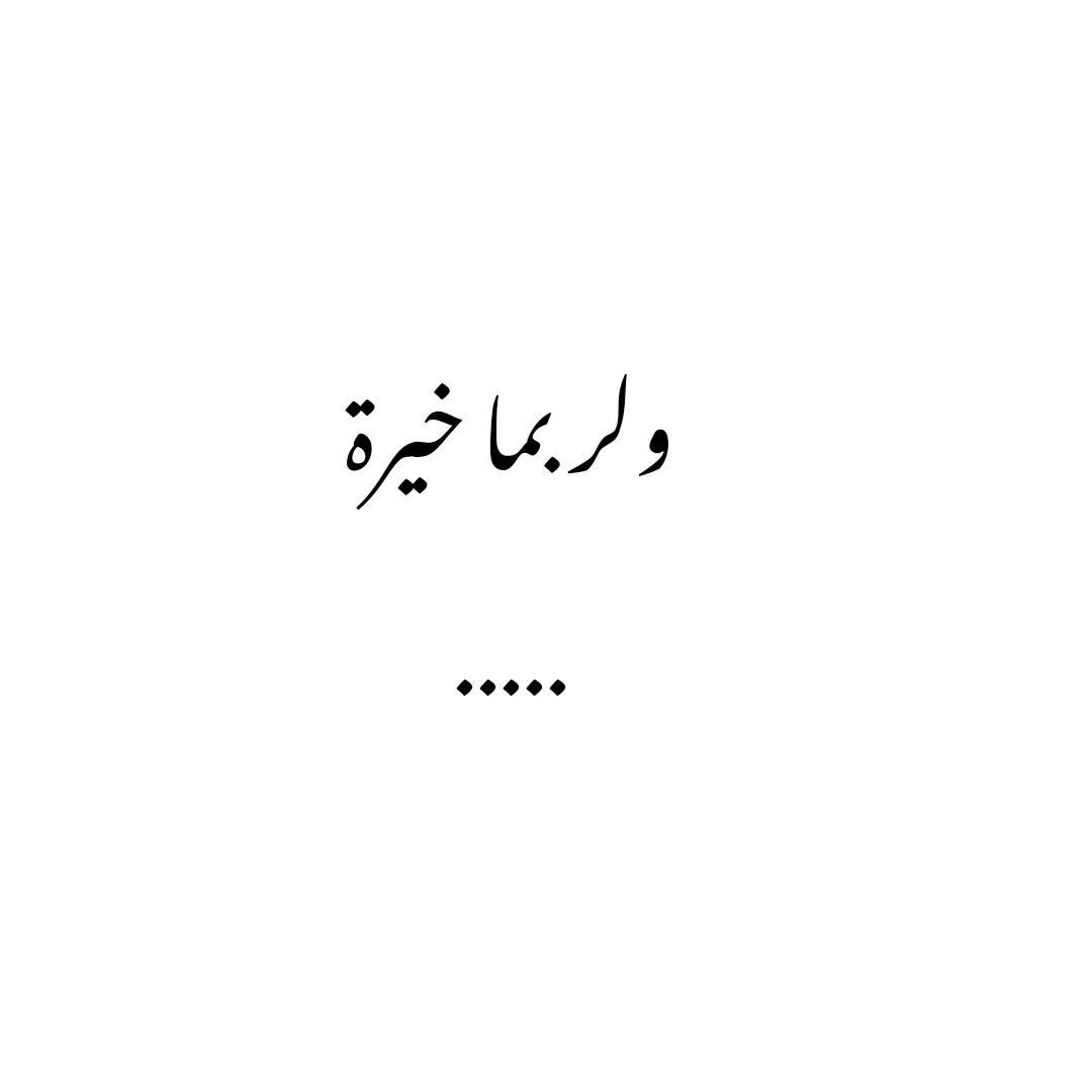 Pin By Salma El Swissi On بالعربي Arabic Quotes Arabic Quotes