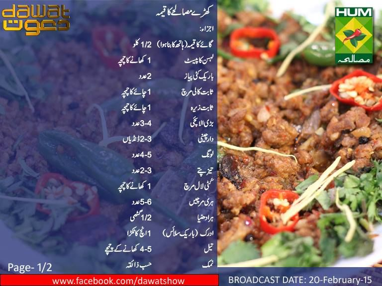 Pin by khadija on urdu recipe pinterest pakistani food recipes qeema urdu recipepakistani food recipesbookmenulifebooks forumfinder Gallery