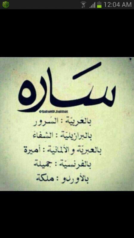احلى اسم Words Lettering Arabic Calligraphy