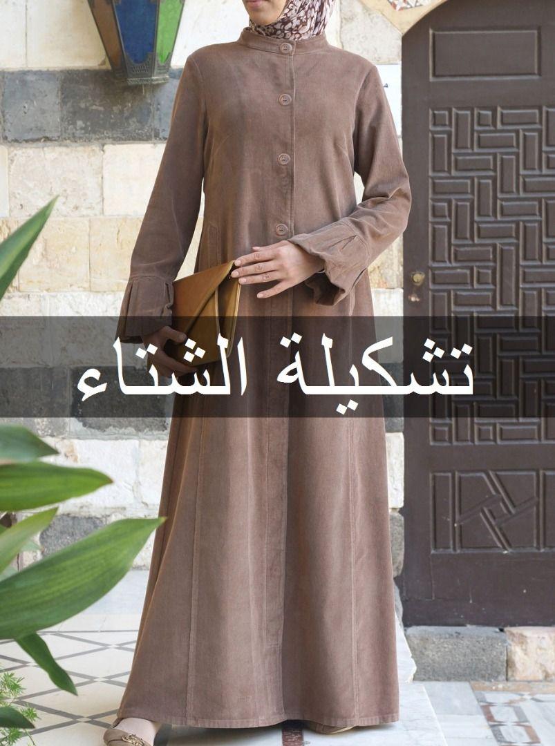 56d4c4624ec37 SHUKR ملابس نسائية  عبايات، فساتين طويلة، حجابات، بنطلونات، تونيكات، بلايز،  فساتين سهرة للمحجبات، وشالات