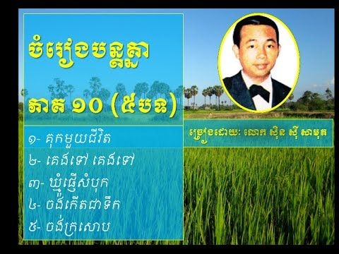 Sin sisamuth (ស៊ិន ស៊ីសាមុត) | mp3 music song collection | Non Stop Vol - 10 (5 songs) - YouTube
