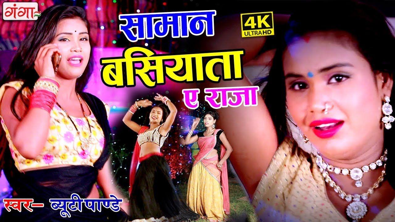 गाना mp3 भोजपुरी New Bhojpuri