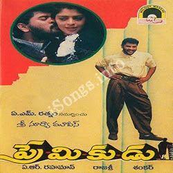 Mukkala Mukabula Song Lyrics From Premikudu Telugu Movie Telugu Movie Lyrics Songs Telugu Movies Lyrics