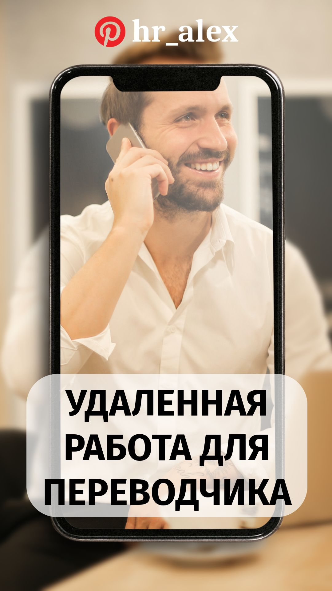 Удаленная работа для переводчиков польского удаленная работа для бухгалтера по зарплате