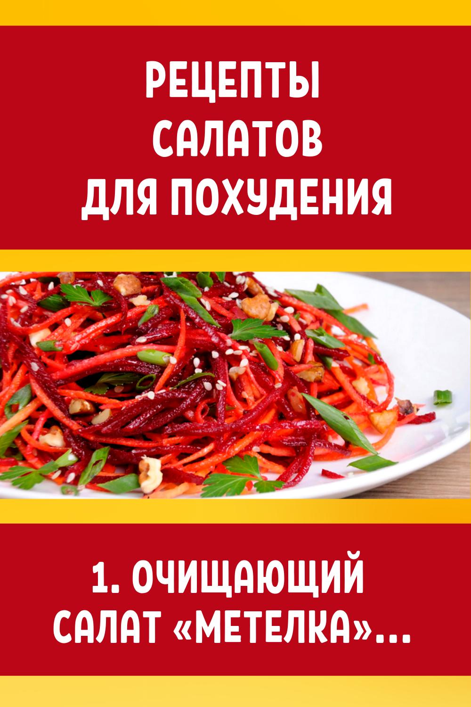 Лучшие Рецепты Похудения. Диетические рецепты для похудения