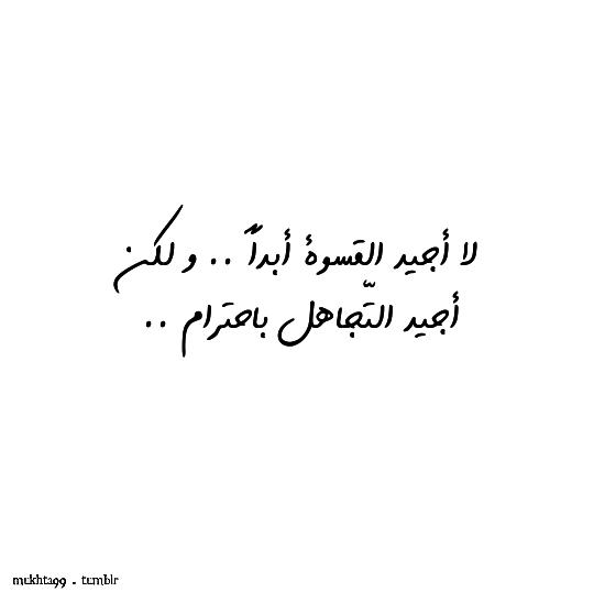 Mukhta99 Quotes Arabic Calligraphy Calligraphy