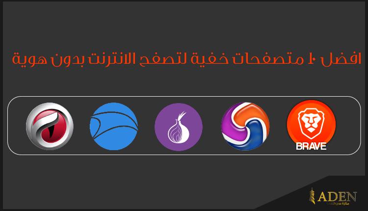 افضل 10 متصفحات خفية لتصفح الانترنت بدون هوية وبشكل آمن Incoming Call Screenshot Incoming Call Pandora Screenshot