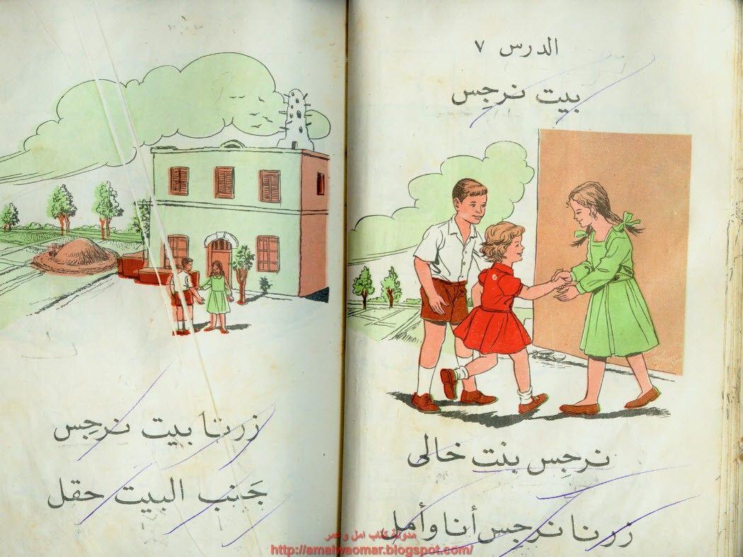 كتاب امل وعمر تحميل كتاب امل وعمر الجزء الاول Ebooks Free Books Free Ebooks Free Books
