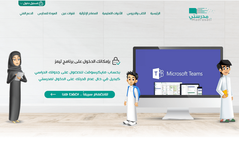 مدرستي تسجيل دخول الطالب وإنشاء حساب مايكروسوفت تيمز Arabic Kids Kids Home Decor Decals