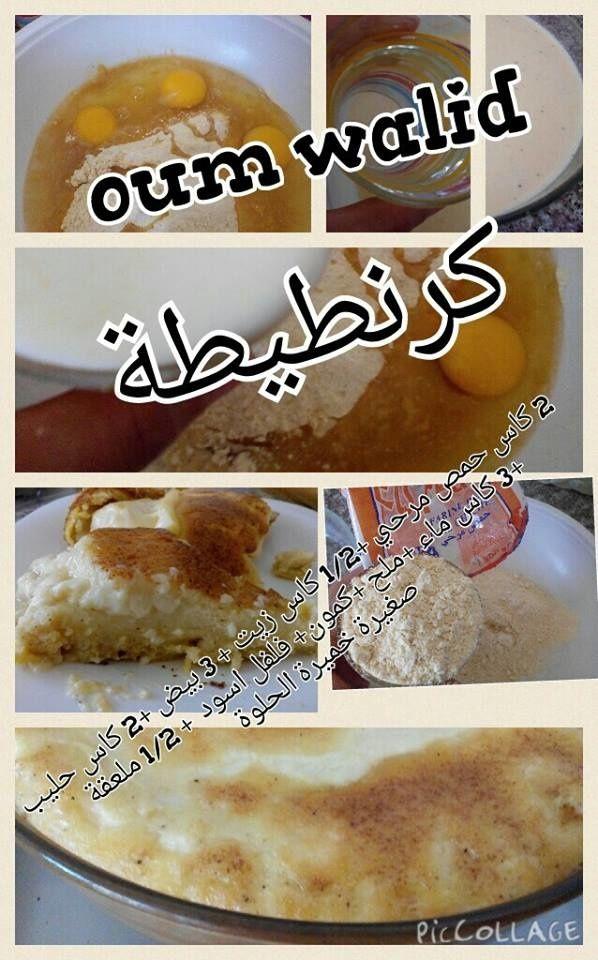Recettes sal es de oum walid hena cooking recipes recipes et gratin - Telecharger recette de cuisine algerienne pdf ...