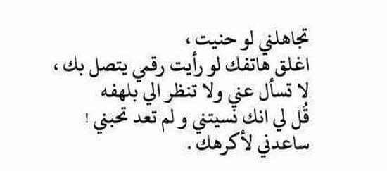 ساعدني لاكرهك Calligraphy Quotes Love Calligraphy Quotes Words
