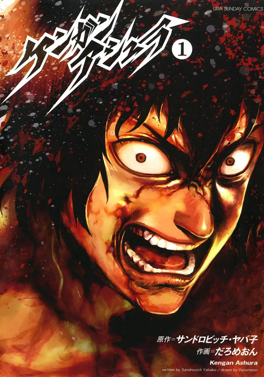 Tokita Ohma Kengan Ashura Manga covers, Manga, Anime