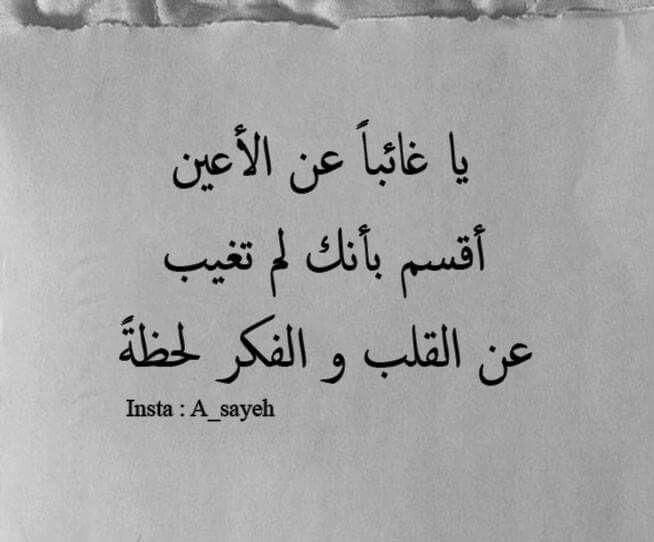 يا غايب Love Quotes For Her Quotations Love Words
