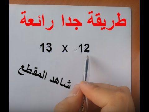 طريقة رائعة وذكية لـ ضرب الأعداد بسرعة و بكل سهولة جدول الضرب Youtube Math Lessons Math Tricks Math