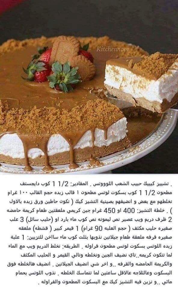 تشيز كيك اللوتس Yummy Food Dessert Cooking Recipes Desserts Food
