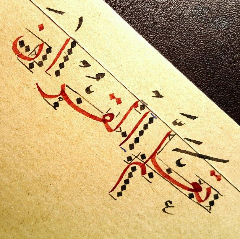 خيركم من تعلم القرآن وعلمه بخط النسخ Art Arabic Calligraphy