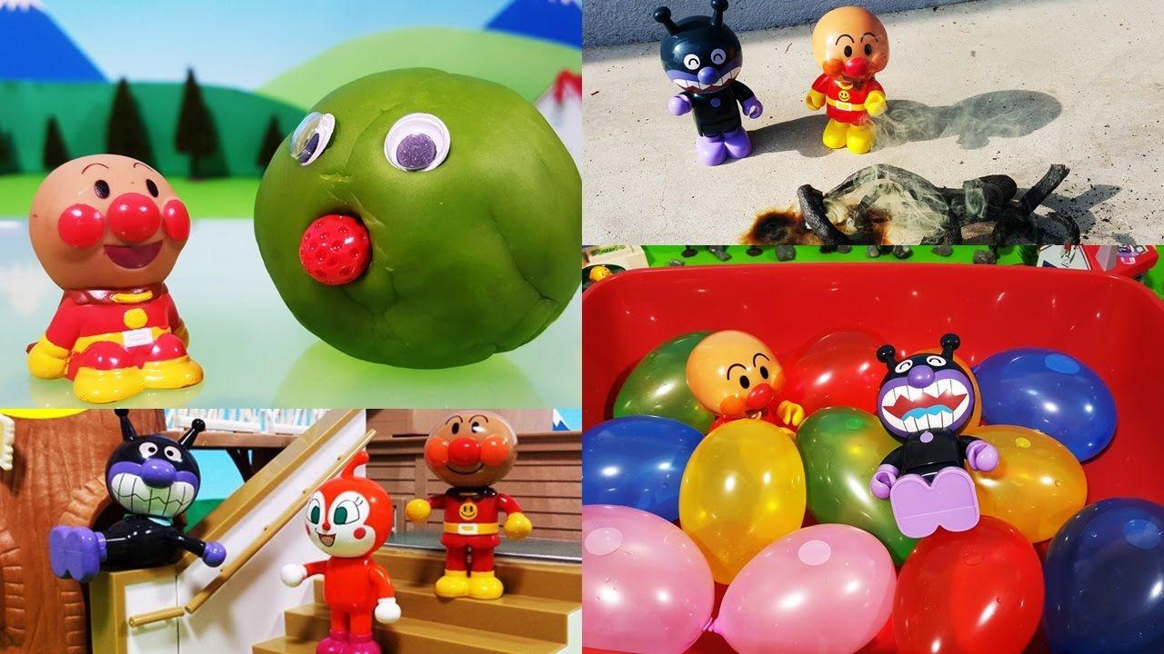 アンパンマン アニメ おもちゃ 人気動画まとめ連続 Anpanman toys アンパンマン アニメ, おもちゃ