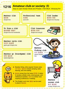 Easy to Learn Korean 1216 - Amateur club or society (part one).