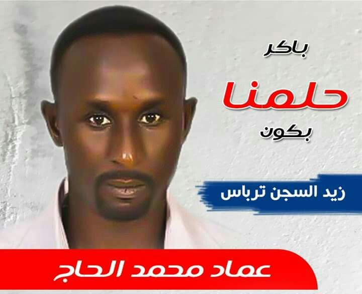 مرصد الجنينة لحقوق الإنسان  الأجهزة الأمنية تعتقل الناشطين الاماجد عماد احمد وإبراهيم آدم