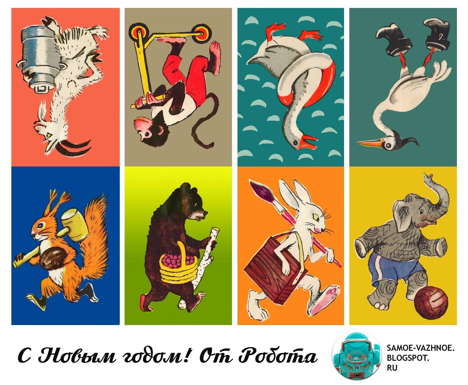 Новогодняя бумажная гирлянда флажки на ёлку СССР животные ...