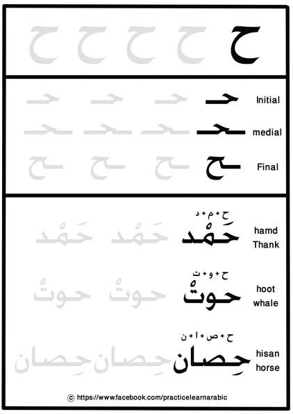 Let S Learn More Words Book حرف الحاء Practicelearnarabic For More Exercices Please Join Practic Arabic Handwriting Learning Arabic Learn Arabic Alphabet