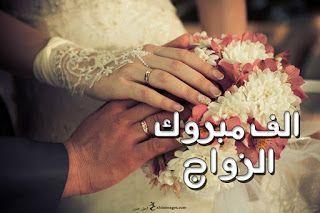 تهنئة صور الف مبروك الزواج 2019 صور تهانى الزواج Marriage Bridal Collection Congrats