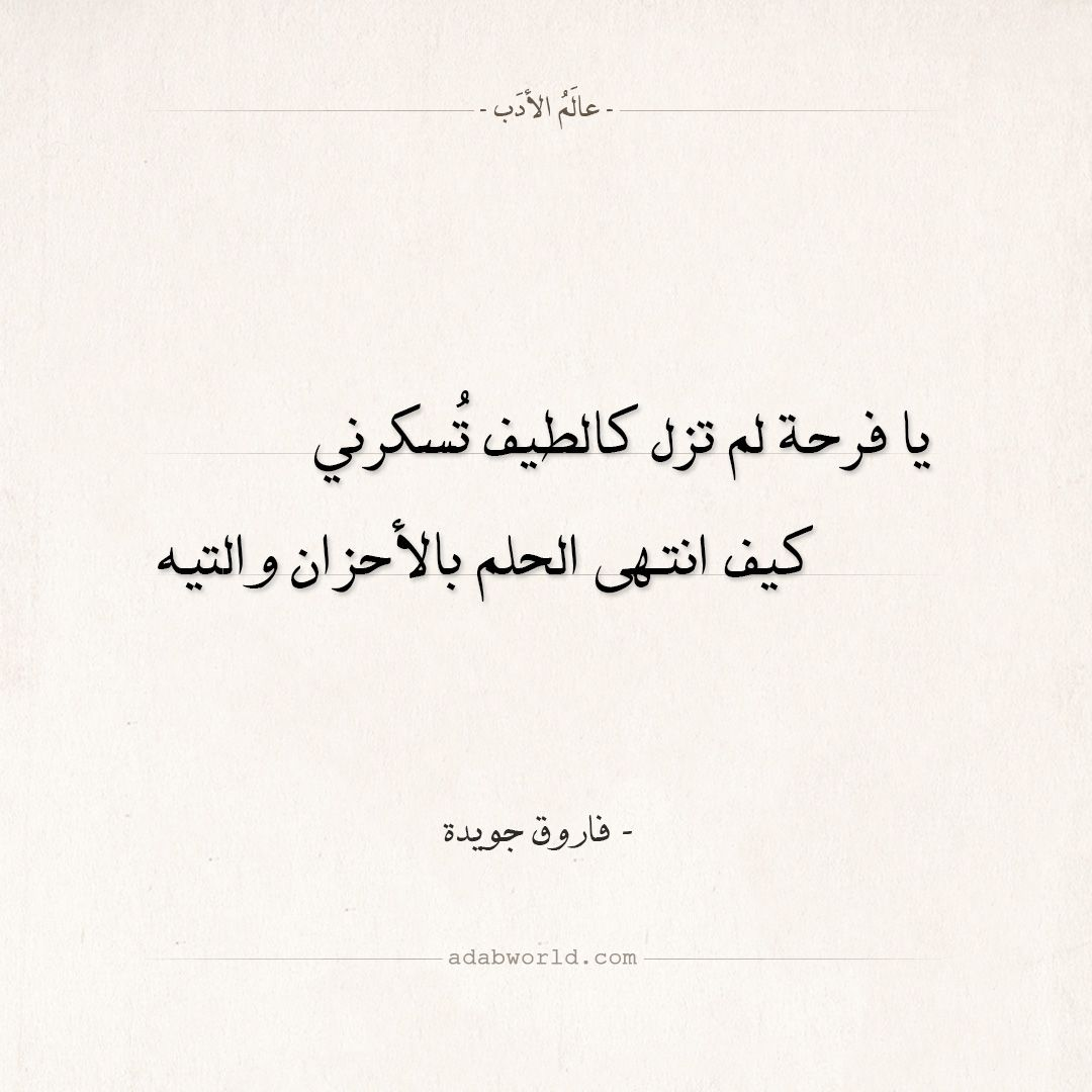 شعر فاروق جويدة يا فرحة لم تزل كالطيف تسكرني عالم الأدب Arabic Calligraphy Calligraphy