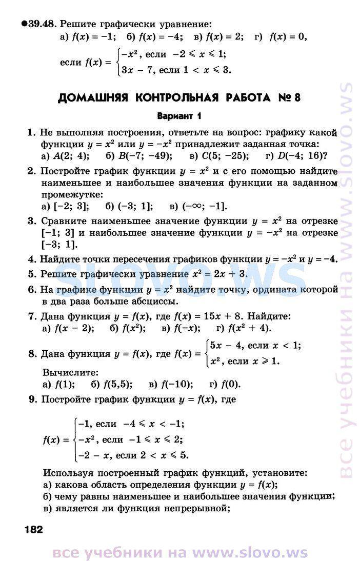 Конспект уроков 2 класс школа 2100 информатика