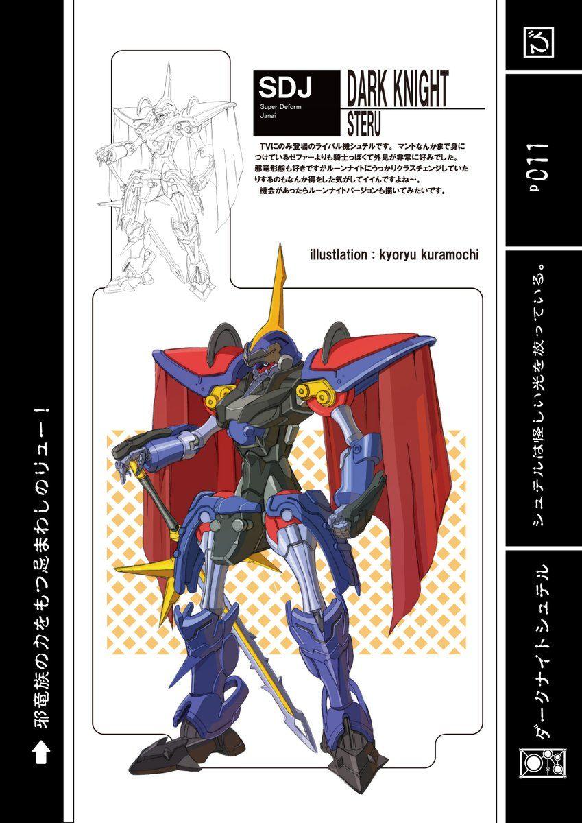 倉持キョーリュー on twitter super robot comic book cover dark knight