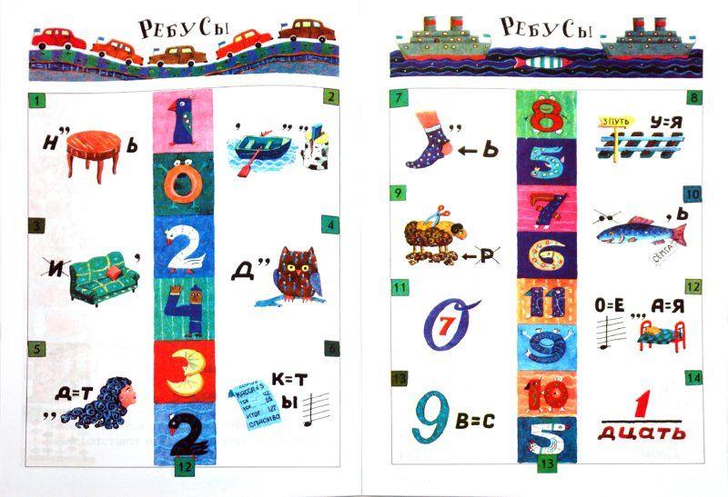 Разработки контрольных работ 2 класс коррекции 8 вид