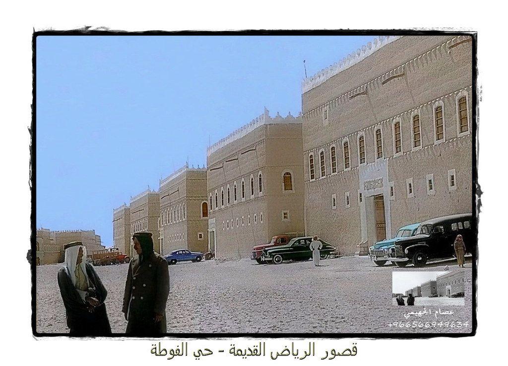قصور الرياض القديمة حي الفوطة Rare Pictures My Images Pictures