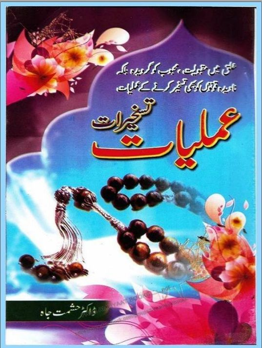 hazrat abdul qadir jilani books in bangla pdf downloadgolkes