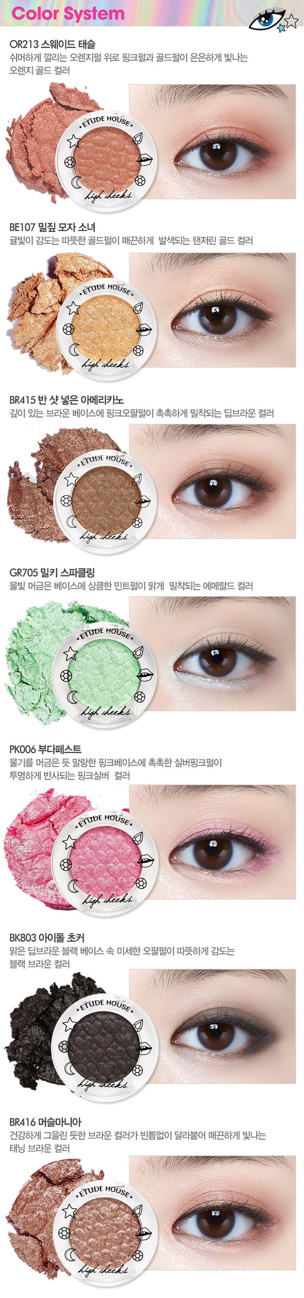 Etude house bling me prism look at my eyes swatch tutorial make find this pin and more on tutorial make up etude house baditri Gallery