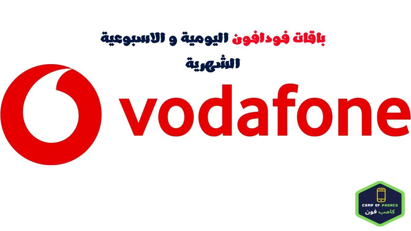 باقات فودافون نت ومكالمات اليومية و الاسبوعية الشهرية Vodafone Logo Tech Company Logos Incoming Call Screenshot