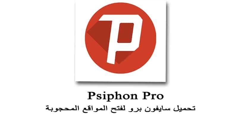تحميل برنامج سايفون برو للاندرويد Psiphon Pro لفتح المواقع المحجوبة برابط مباشر Peace Symbol Peace Symbols