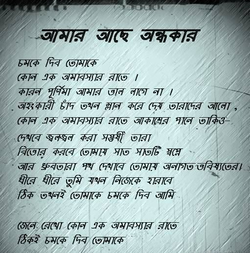 Love Sad Bengali Poem - Google Search