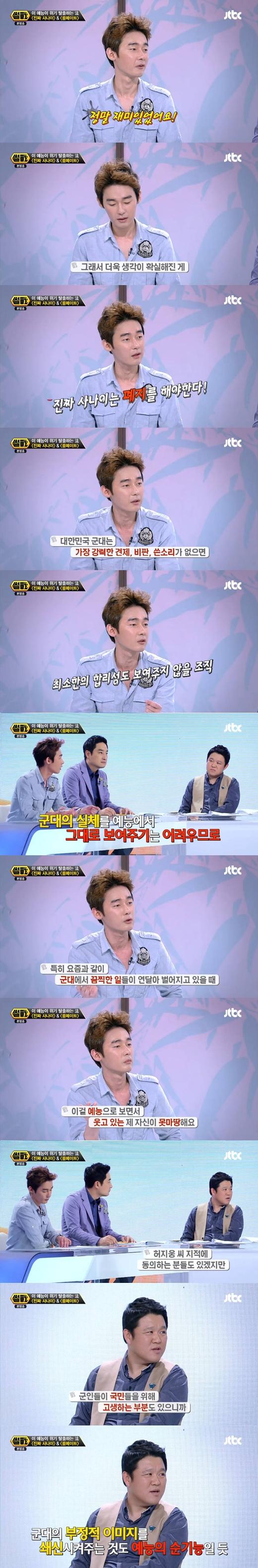 [마이데일리 = 이승길 기자] 방송인 허지웅과 개그맨 김구라가 MBC '일밤-진짜 사나이'를 놓고 서로 다른 생각을 드러냈다.25일 밤 방송된 종합편성채널 JTBC ...