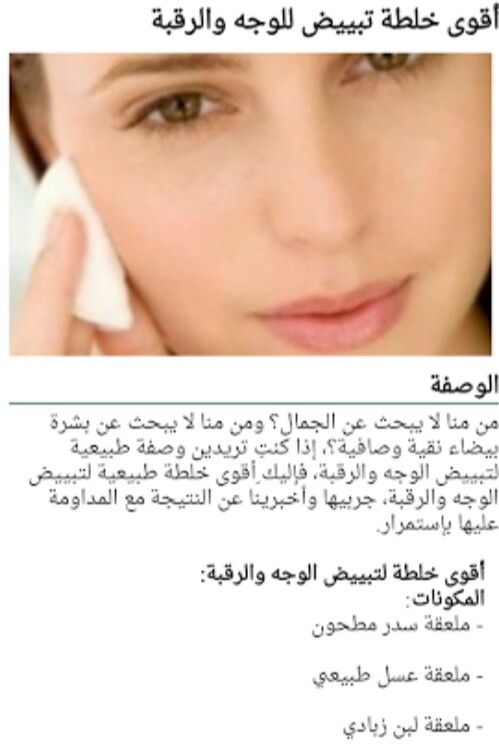 Pin By Alaa Alkhayyat On Beauty Skin Treatments Beauty Care Skin