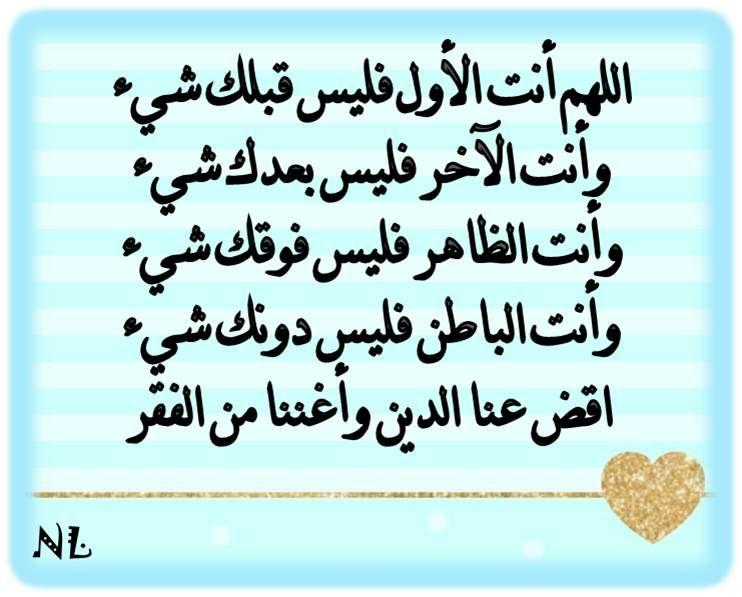 اللهم أنت الأول فليس قبلك شيء وأنت الآخر فليس بعدك شيء وأنت الظاهر فليس فوقك شيء وأنت الباطن فليس دونك شيء اقض عنا الد Arabic Calligraphy Islam Quran Quran