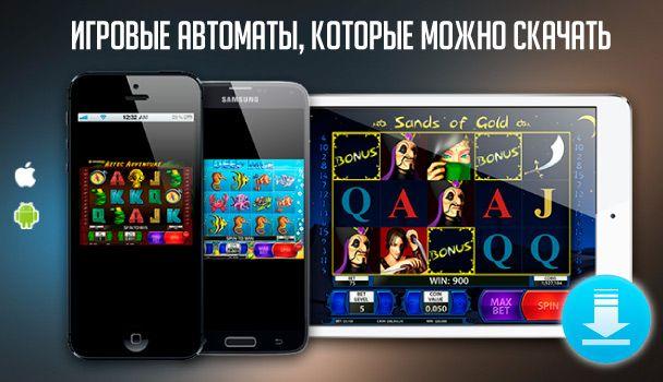 Игровые автоматы на телефон на реальные деньги лемох слушать казино