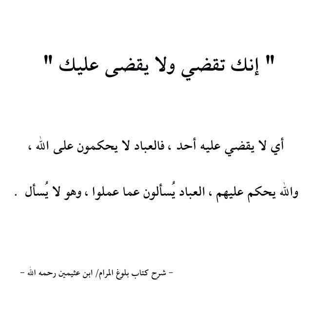 6 شرح دعاء القنوت للشيخ ابن عثيمين رحمه الله Words Ramadan Qoutes