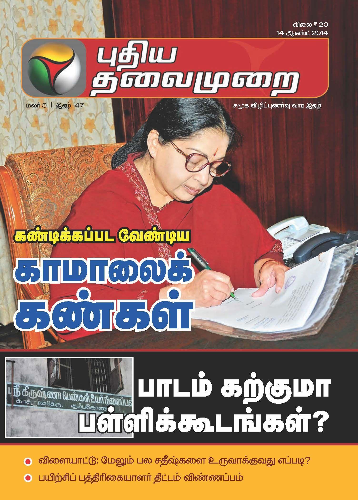 Puthiya Thalaimurai August 14, 2014 edition Read the