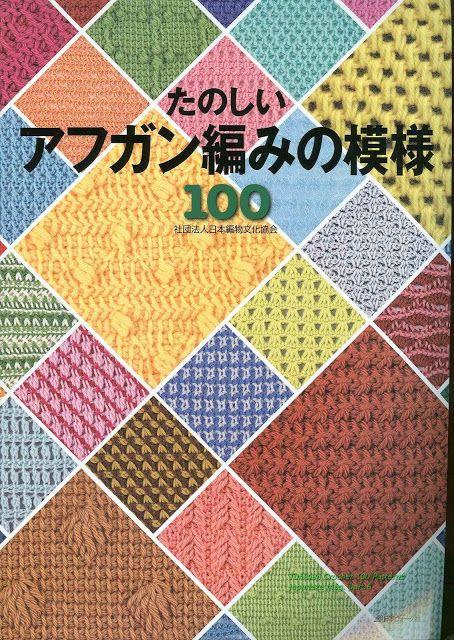 Patrones Crochet: Revista 100 Puntos Tunecinos | tejidos crochet ...