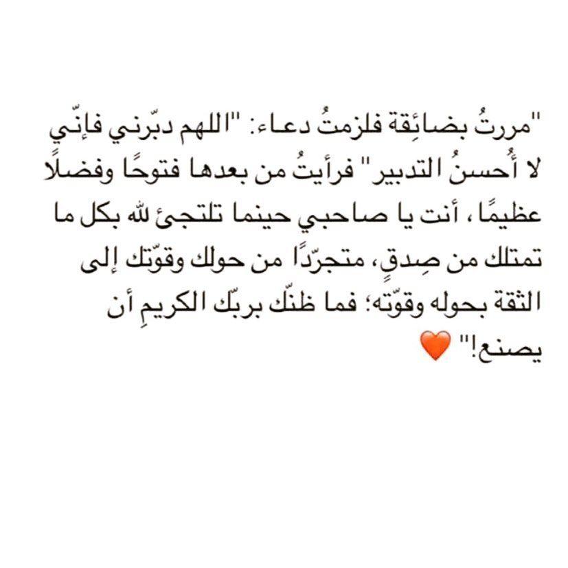 اذكار المسلم أذكر الله أين ما كنت Really Good Quotes Quran Quotes Love Words Quotes