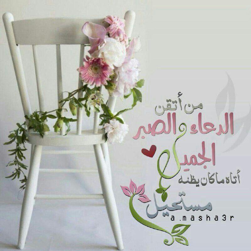 الدعاء و الصبر Islam Allah Arabic Quotes