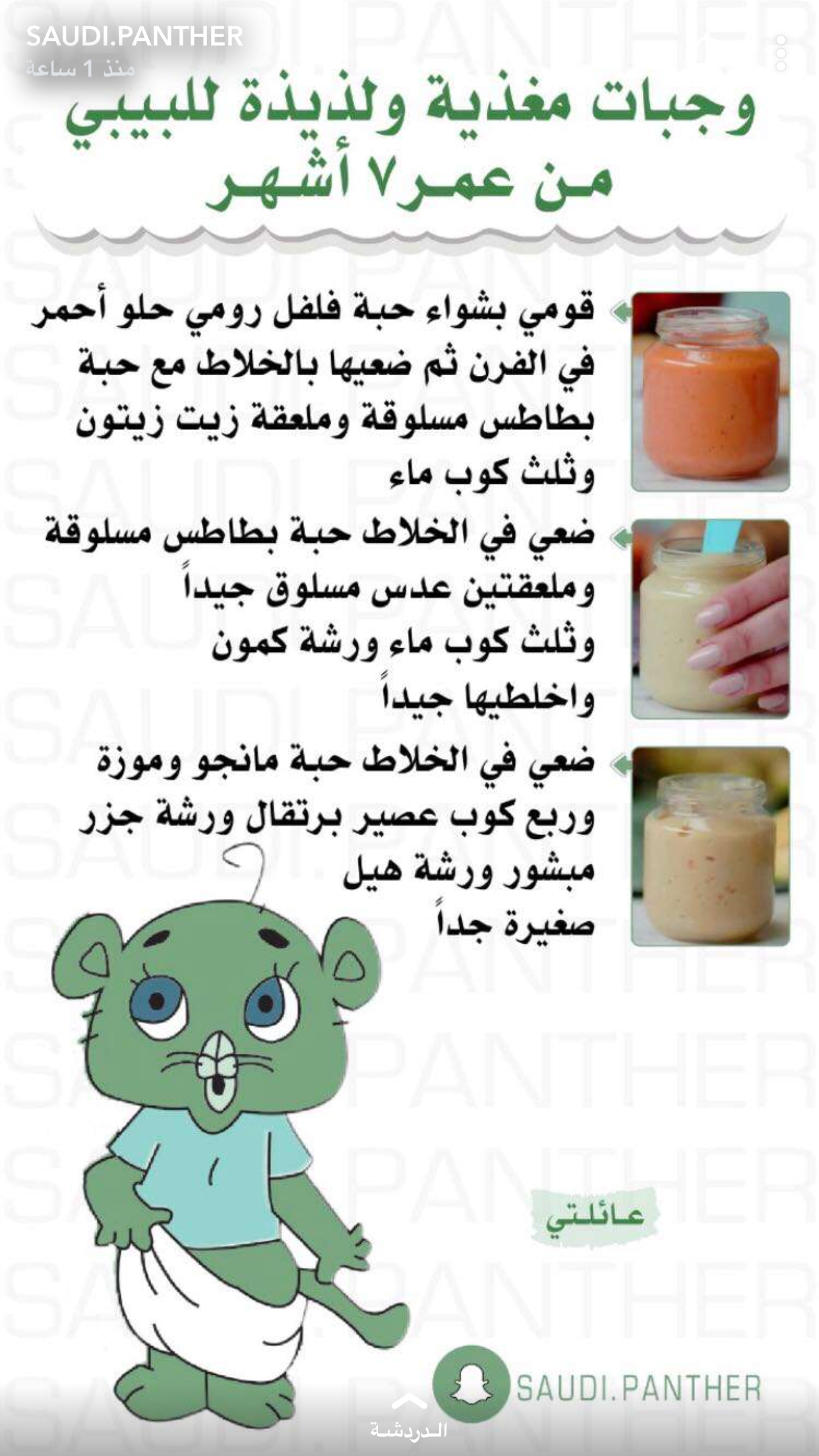 وجبات مغذية و لذيذة Baby Education Baby Food Timeline Diy Baby Food