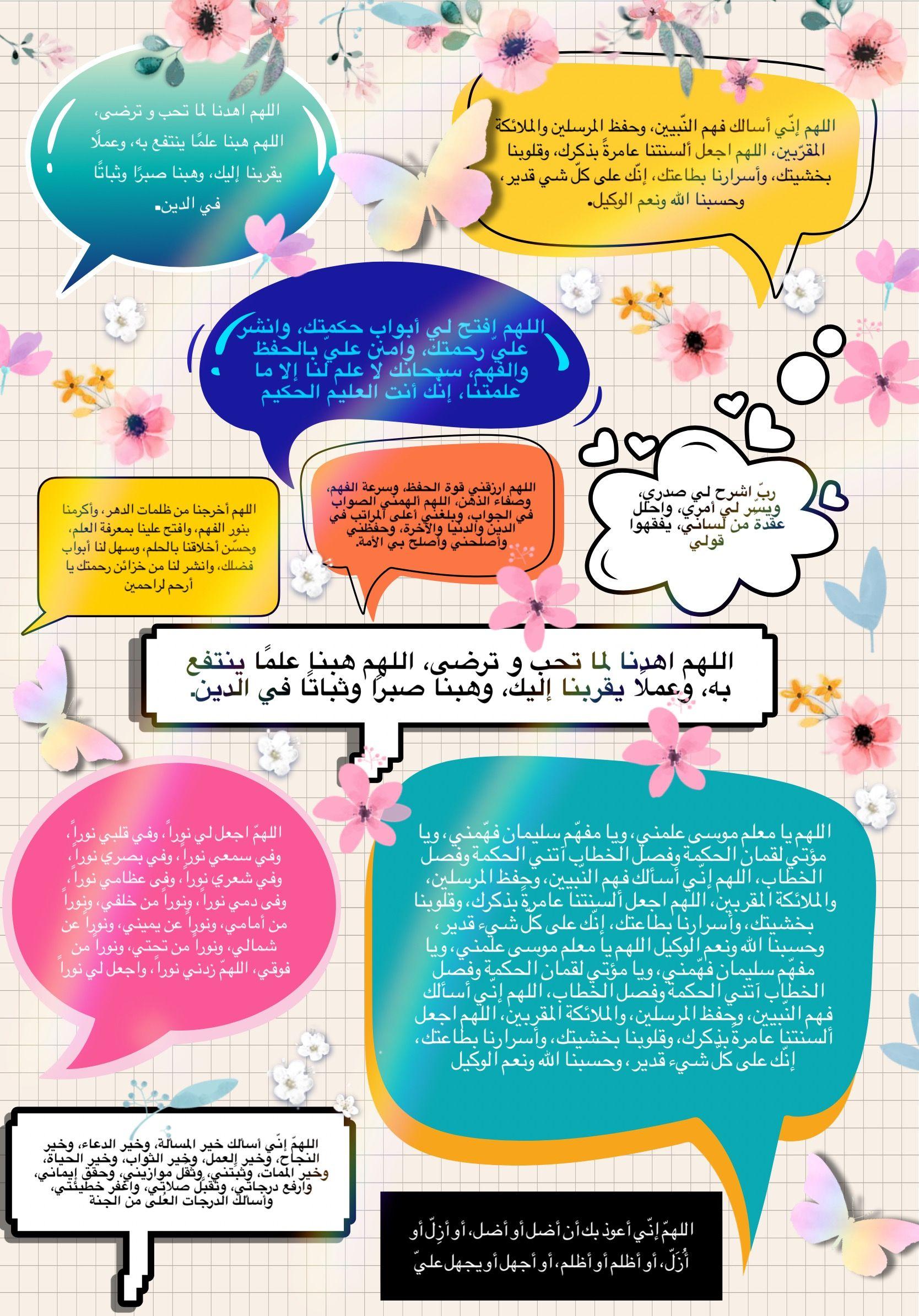ادعية وأذكار للمذاكرة Study Motivation Quotes Study Skills Studying Math